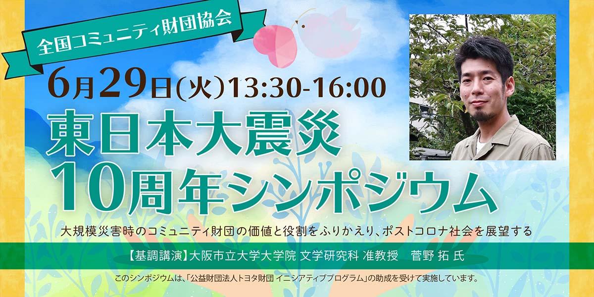 東日本大震災10周年シンポジウム 「大規模災害時のコミュニティ財団の価値と役割をふりかえり、ポストコロナ社会を展望する」